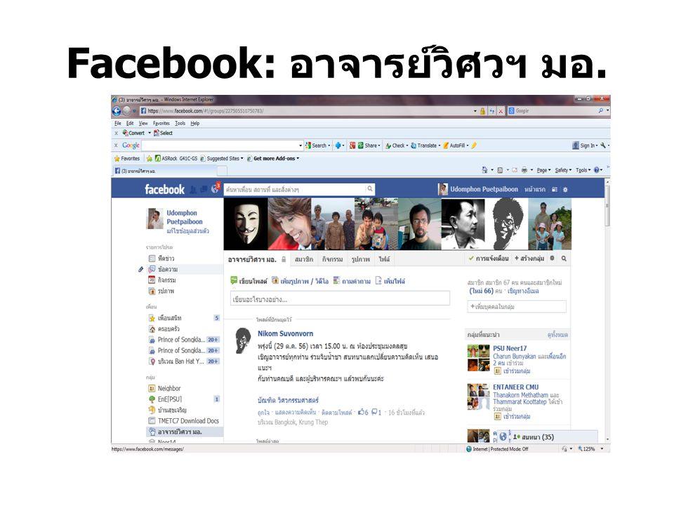 Facebook: อาจารย์วิศวฯ มอ.