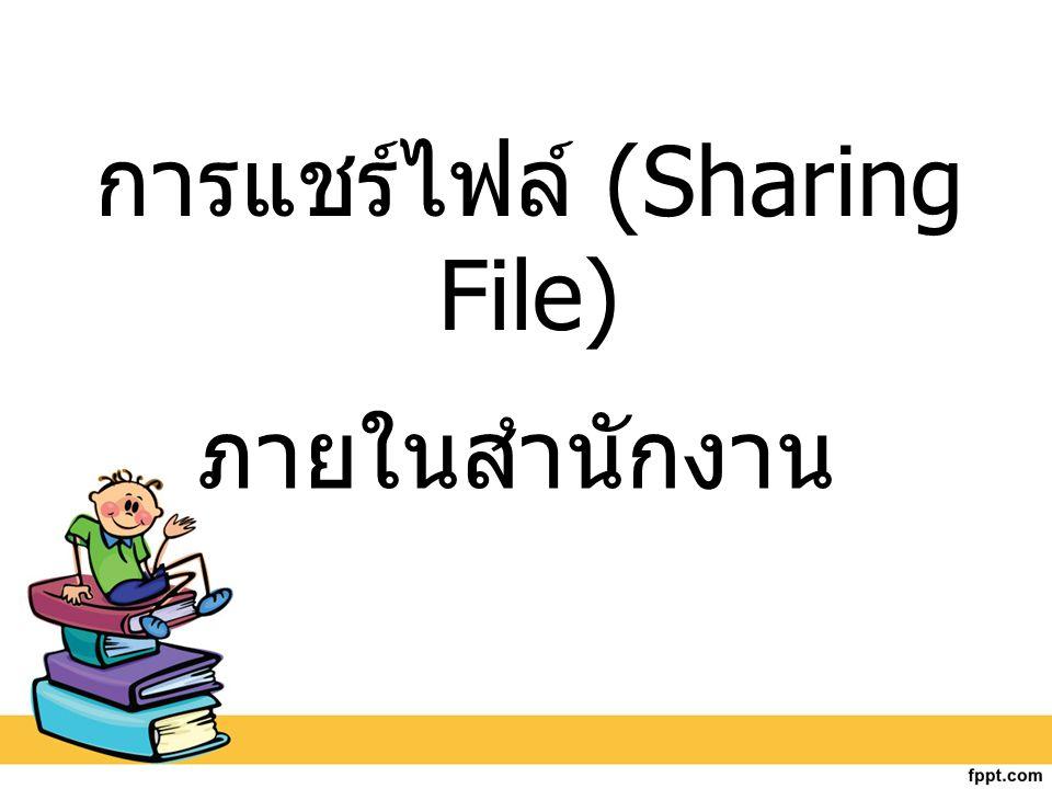 ¡ÒÃáªÃìä¿Åì (Sharing File) à»ç¹¡ÒÃãËé¼ÙéÍ×è¹ãªé§Ò¹ä¿Åì ¨Ò¡à¤Ã×èͧ¤ÍÁ¾ÔÇàµÍÃì ¢Í§àÃÒ â´Â¼èÒ¹à¤Ã×èͧ¤ÍÁ¾ÔÇàµÍÃìà ¤Ã×èͧÍ×è¹æ ã¹à¤Ã×Í ¢èÒÂà´ÕÂǡѹ