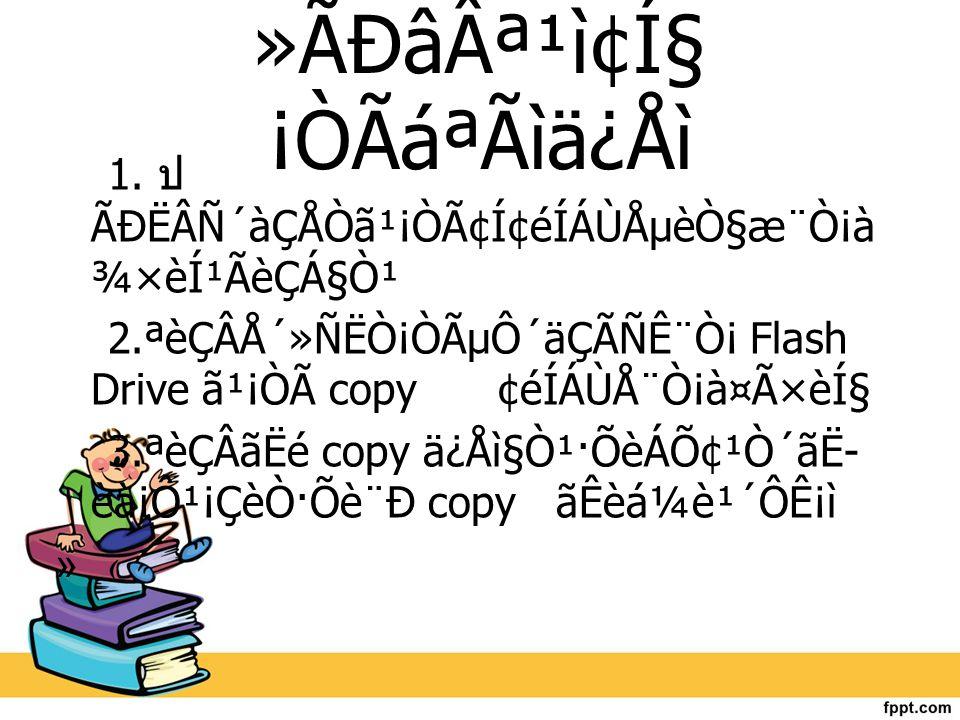 »ÃÐ⪹ì¢Í§ ¡ÒÃáªÃìä¿Åì 1. ป ÃÐËÂÑ´àÇÅÒ㹡Òâ͢éÍÁÙŵèÒ§æ¨Ò¡à ¾×èÃèÇÁ§Ò¹ 2.ªèÇÂÅ´»ÑËÒ¡ÒõԴäÇÃÑʨҡ Flash Drive 㹡Òà copy ¢éÍÁÙŨҡà¤Ã×èͧ 3.ªèÇÂã