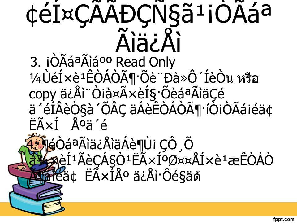 ¢éͤÇÃÃÐÇѧ㹡ÒÃ᪠Ãìä¿Åì 3. ¡ÒÃáªÃìẺ Read Only ¼ÙéÍ×è¹ÊÒÁÒö·Õè¨Ðà»Ô´ÍèÒ น หรือ copy ä¿Åì¨Ò¡à¤Ã×èͧ·ÕèáªÃìäÇé ä´éÍÂèÒ§à´ÕÂÇ äÁèÊÒÁÒö·íÒ¡ÒÃá¡éä¢ ËÃ