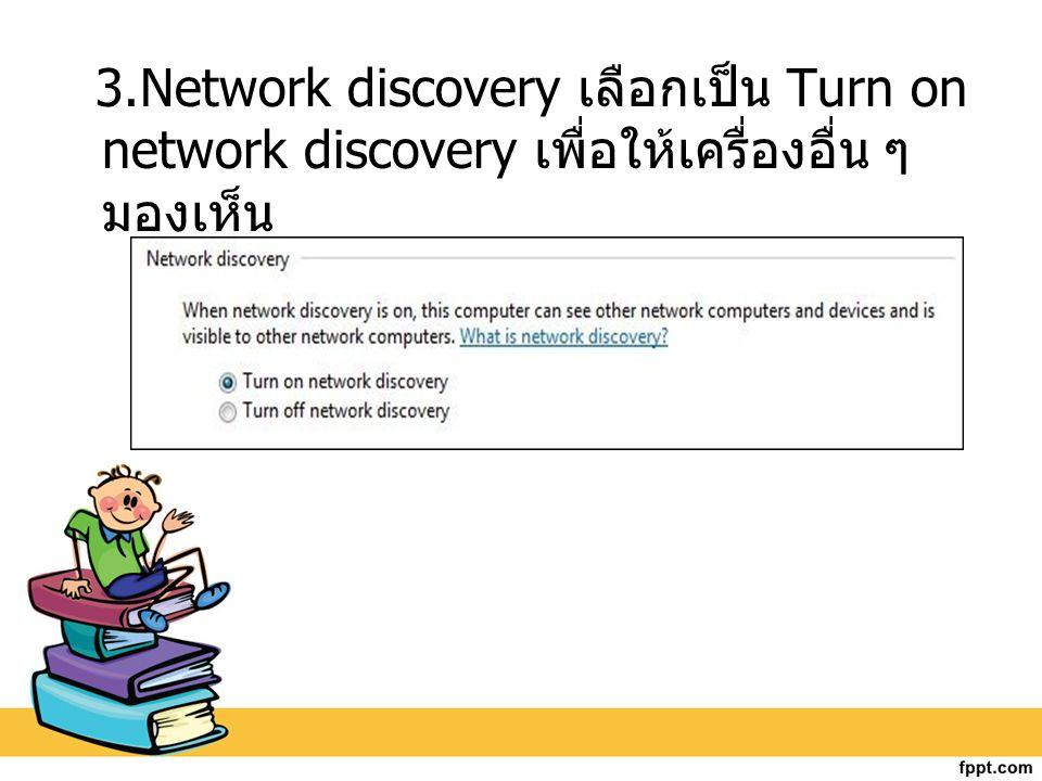 3.Network discovery เลือกเป็น Turn on network discovery เพื่อให้เครื่องอื่น ๆ มองเห็น