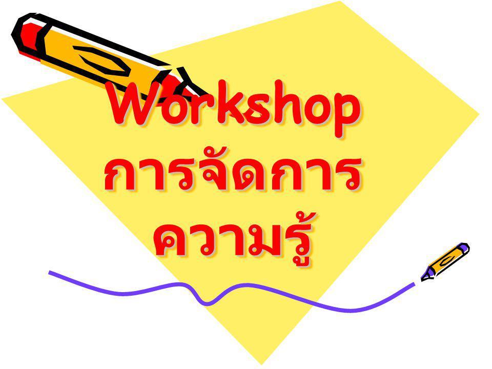 Workshop การจัดการ ความรู้