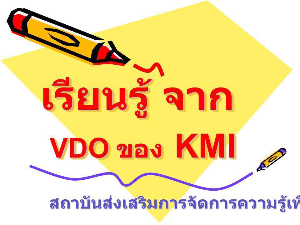 เล่าเรื่อง VDO KM #1 ในหน้าแรก เล่าเรื่องที่ท่านได้ จากการดู VDO KM เพื่อให้ เพื่อนของท่านที่ไม่ได้มา ในวันนี้ รู้จัก KM เหมือนกับที่ท่าน ได้ดู VDO มากที่สุด ยกตัวอย่างกระบวนการทำงาน อะไรบ้าง เป็นต้น ให้เวลา 5 นาที ชื่อเรื่อง ……………………………………………..