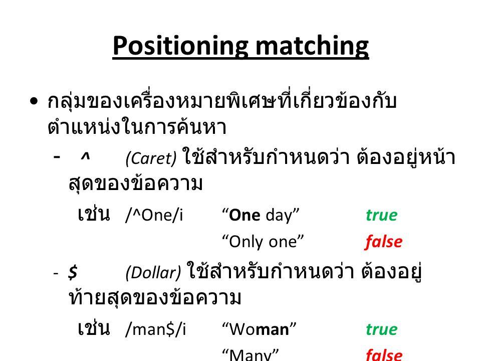 """Positioning matching กลุ่มของเครื่องหมายพิเศษที่เกี่ยวข้องกับ ตำแหน่งในการค้นหา - ^(Caret) ใช้สำหรับกำหนดว่า ต้องอยู่หน้า สุดของข้อความ เช่น /^One/i""""O"""