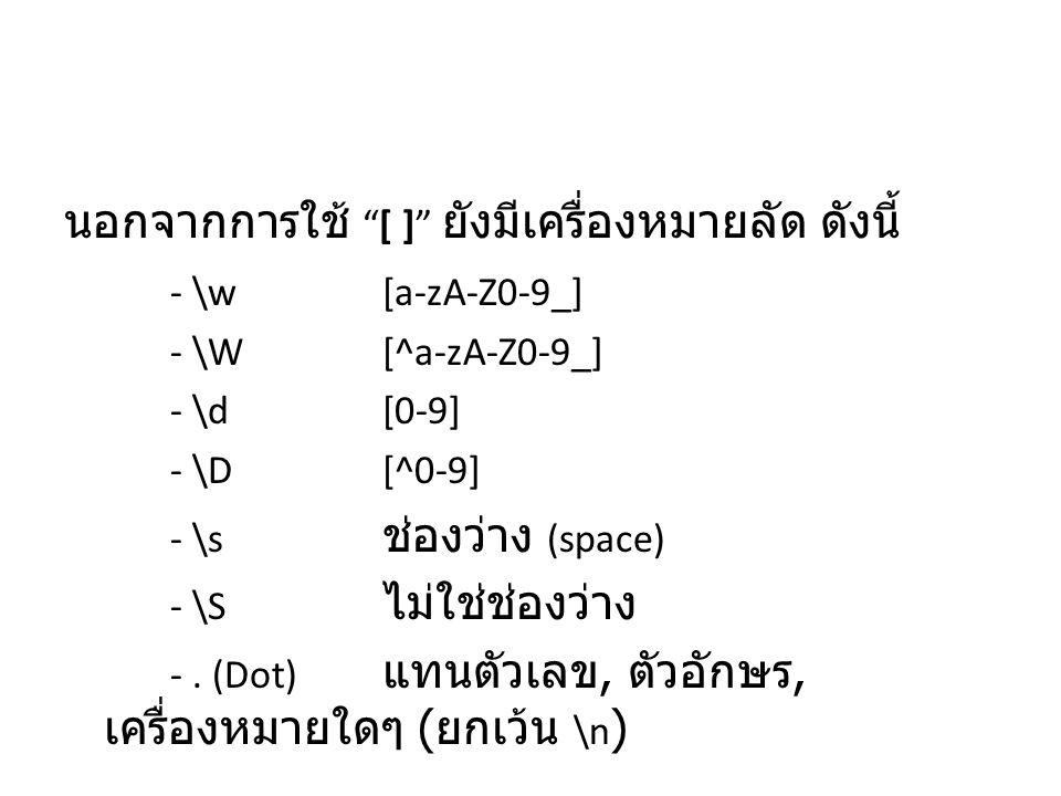 """นอกจากการใช้ """"[ ]"""" ยังมีเครื่องหมายลัด ดังนี้ - \w[a-zA-Z0-9_] - \W[^a-zA-Z0-9_] - \d[0-9] - \D[^0-9] - \s ช่องว่าง (space) - \S ไม่ใช่ช่องว่าง -. (Do"""