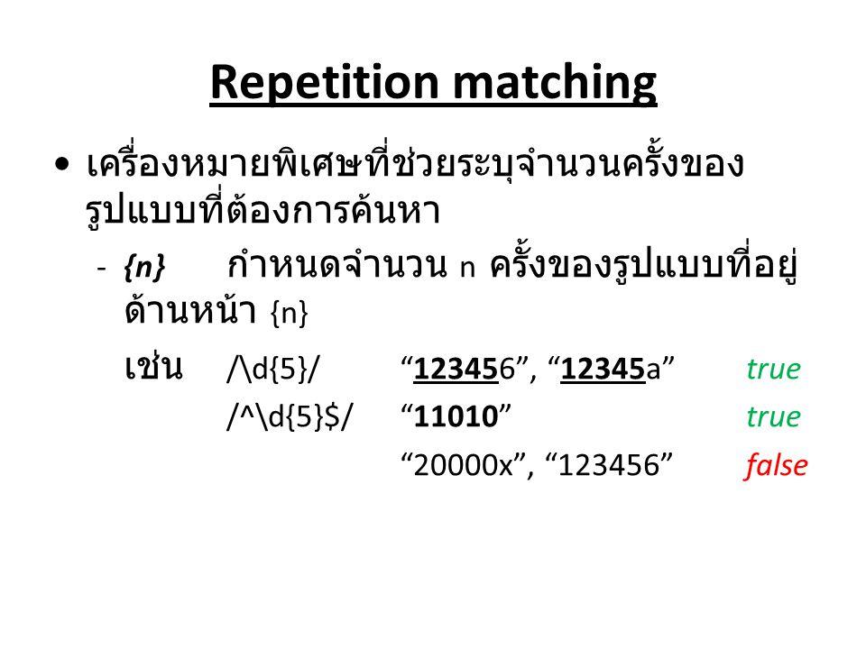 """Repetition matching เครื่องหมายพิเศษที่ช่วยระบุจำนวนครั้งของ รูปแบบที่ต้องการค้นหา -{n} กำหนดจำนวน n ครั้งของรูปแบบที่อยู่ ด้านหน้า {n} เช่น /\d{5}/""""1"""