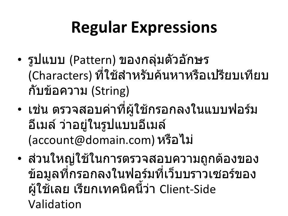 Regular Expressions รูปแบบ (Pattern) ของกลุ่มตัวอักษร (Characters) ที่ใช้สำหรับค้นหาหรือเปรียบเทียบ กับข้อความ (String) เช่น ตรวจสอบค่าที่ผู้ใช้กรอกลง