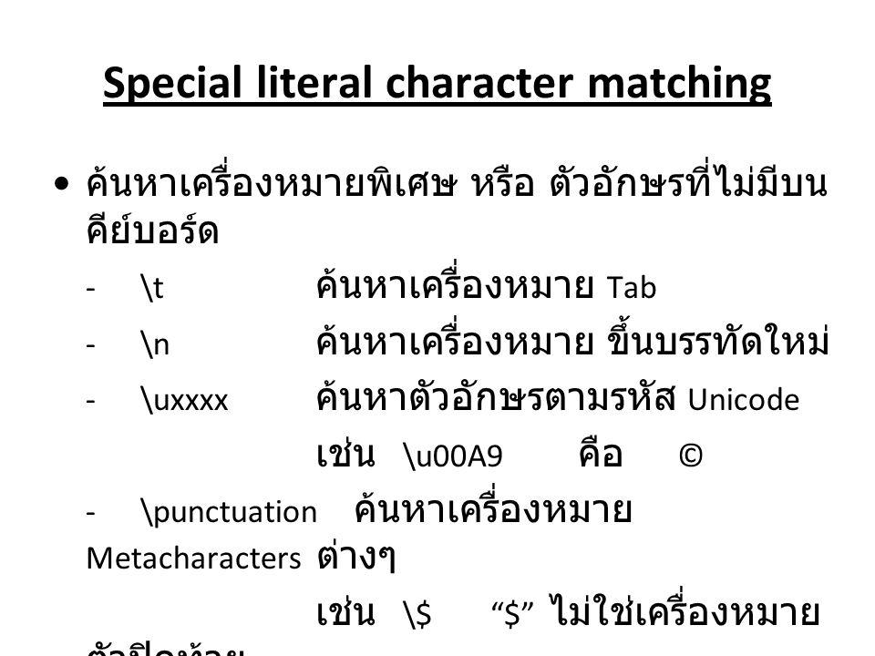 Special literal character matching ค้นหาเครื่องหมายพิเศษ หรือ ตัวอักษรที่ไม่มีบน คีย์บอร์ด -\t ค้นหาเครื่องหมาย Tab -\n ค้นหาเครื่องหมาย ขึ้นบรรทัดใหม