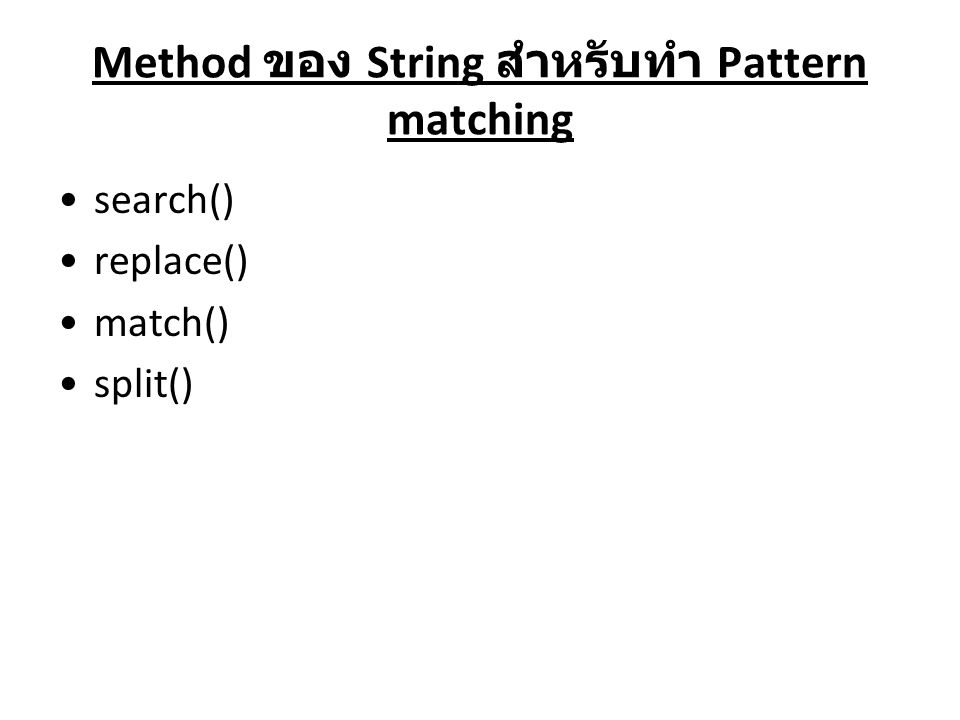 Method ของ String สำหรับทำ Pattern matching search() replace() match() split()