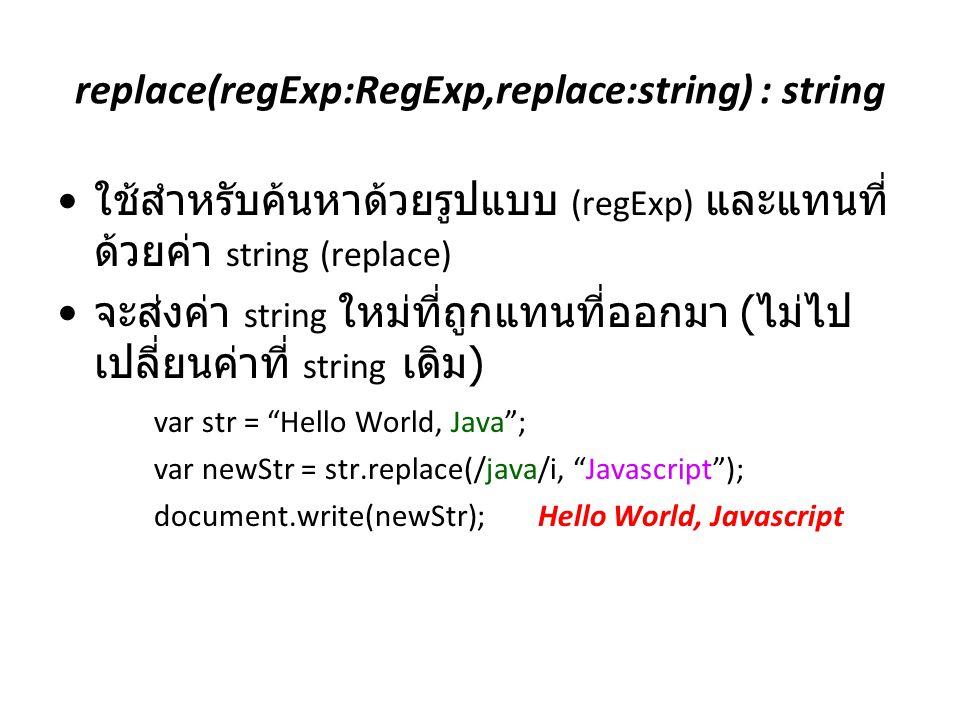 replace(regExp:RegExp,replace:string) : string ใช้สำหรับค้นหาด้วยรูปแบบ (regExp) และแทนที่ ด้วยค่า string (replace) จะส่งค่า string ใหม่ที่ถูกแทนที่ออ