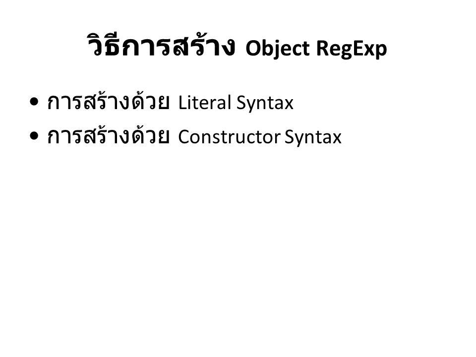 วิธีการสร้าง Object RegExp การสร้างด้วย Literal Syntax การสร้างด้วย Constructor Syntax