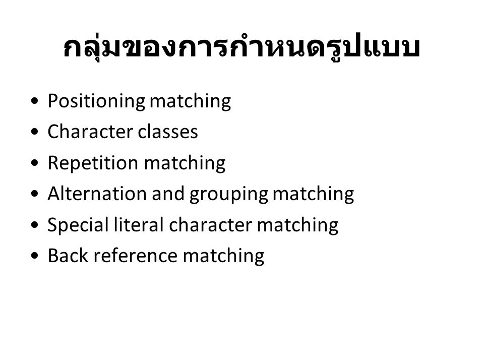 กลุ่มของการกำหนดรูปแบบ Positioning matching Character classes Repetition matching Alternation and grouping matching Special literal character matching Back reference matching