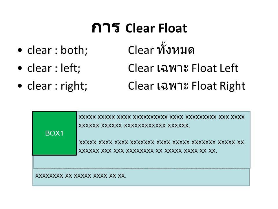การ Clear Float clear : both;Clear ทั้งหมด clear : left;Clear เฉพาะ Float Left clear : right;Clear เฉพาะ Float Right xxxxx xxxxx xxxx xxxxxxxxxx xxxx