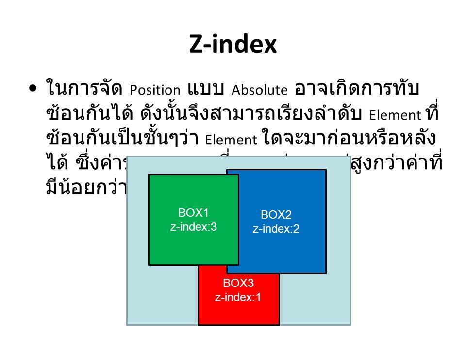 Z-index ในการจัด Position แบบ Absolute อาจเกิดการทับ ซ้อนกันได้ ดังนั้นจึงสามารถเรียงลำดับ Element ที่ ซ้อนกันเป็นชั้นๆว่า Element ใดจะมาก่อนหรือหลัง