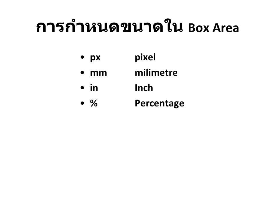 การกำหนดขนาดใน Box Area pxpixel mmmilimetre inInch %Percentage