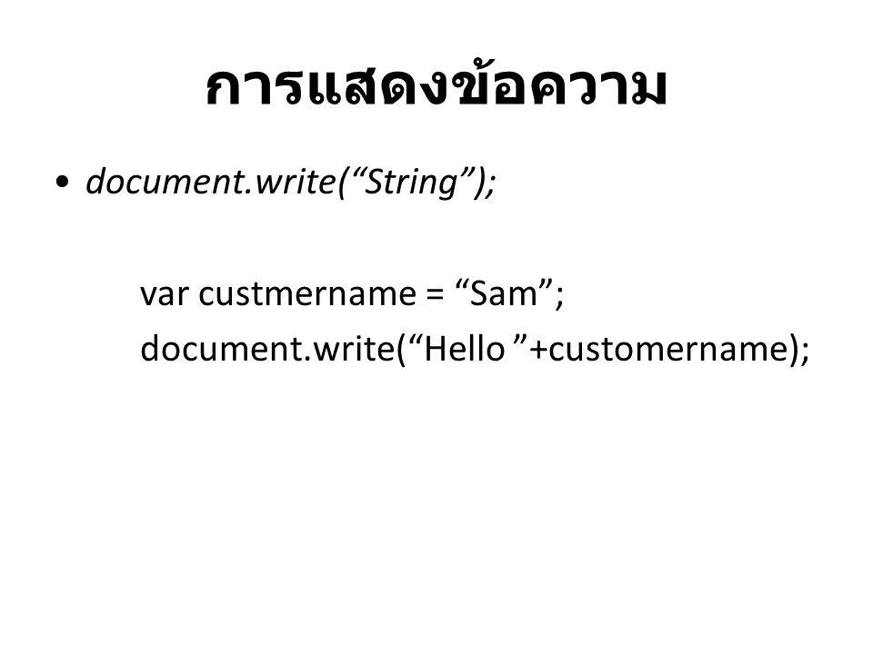 """การแสดงข้อความ document.write(""""String""""); var custmername = """"Sam""""; document.write(""""Hello """"+customername);"""