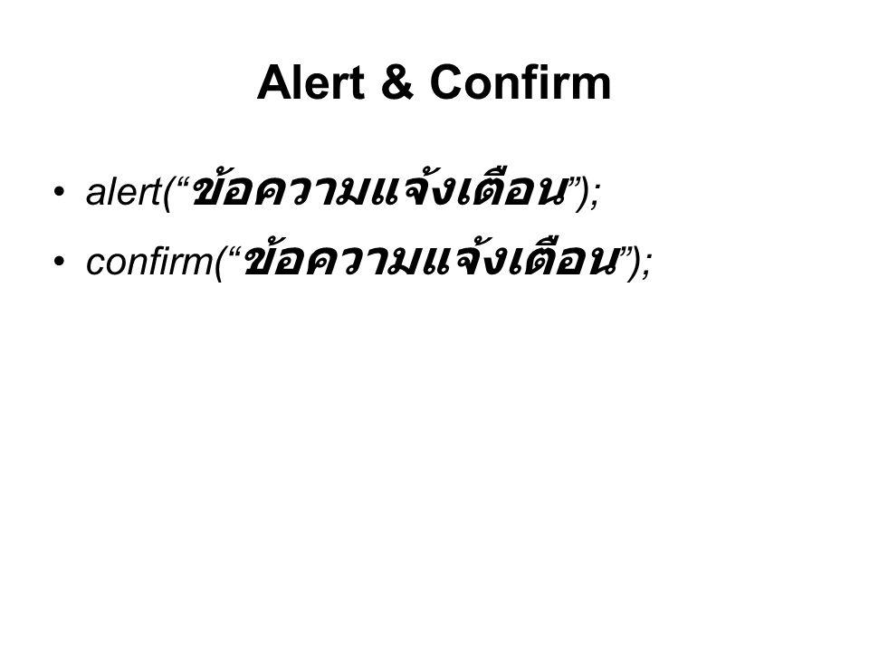 "Alert & Confirm alert("" ข้อความแจ้งเตือน ""); confirm("" ข้อความแจ้งเตือน "");"