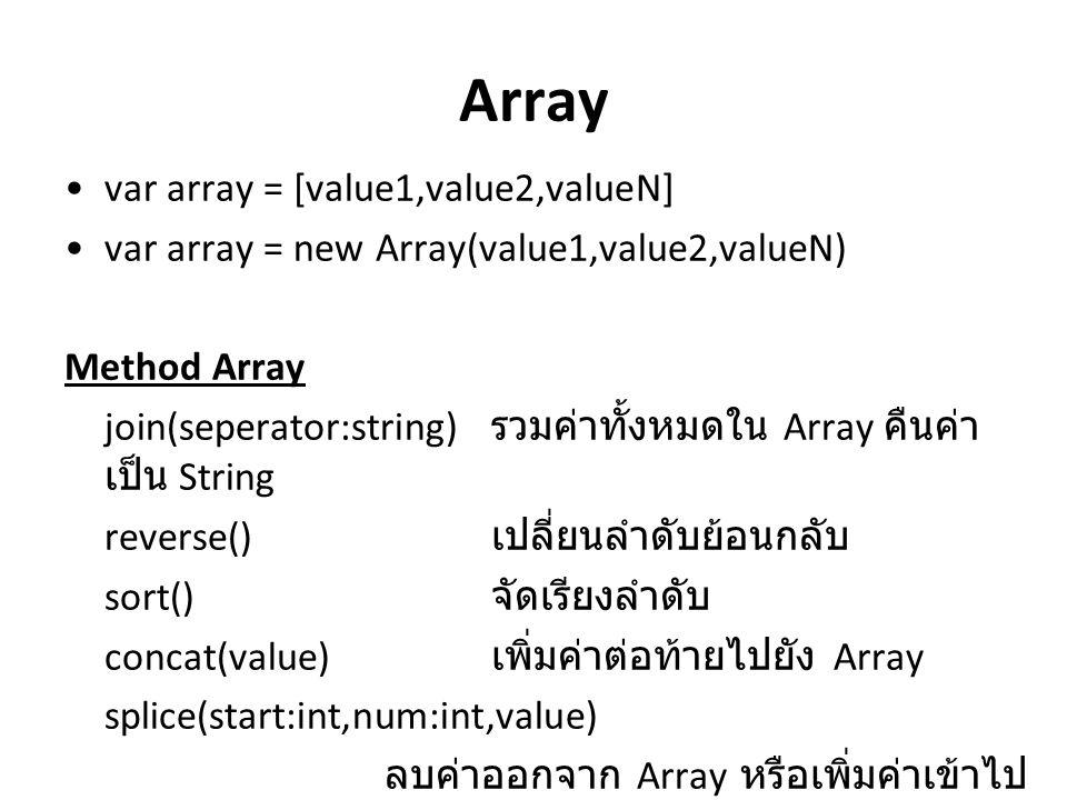 Array var array = [value1,value2,valueN] var array = new Array(value1,value2,valueN) Method Array join(seperator:string) รวมค่าทั้งหมดใน Array คืนค่า
