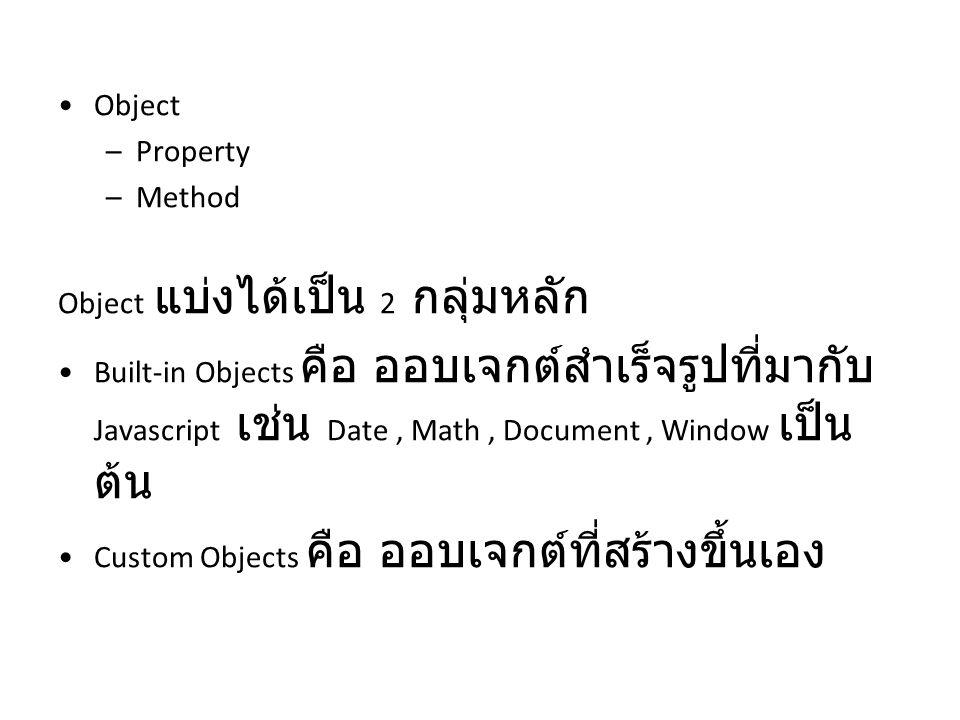 Object –Property –Method Object แบ่งได้เป็น 2 กลุ่มหลัก Built-in Objects คือ ออบเจกต์สำเร็จรูปที่มากับ Javascript เช่น Date, Math, Document, Window เป