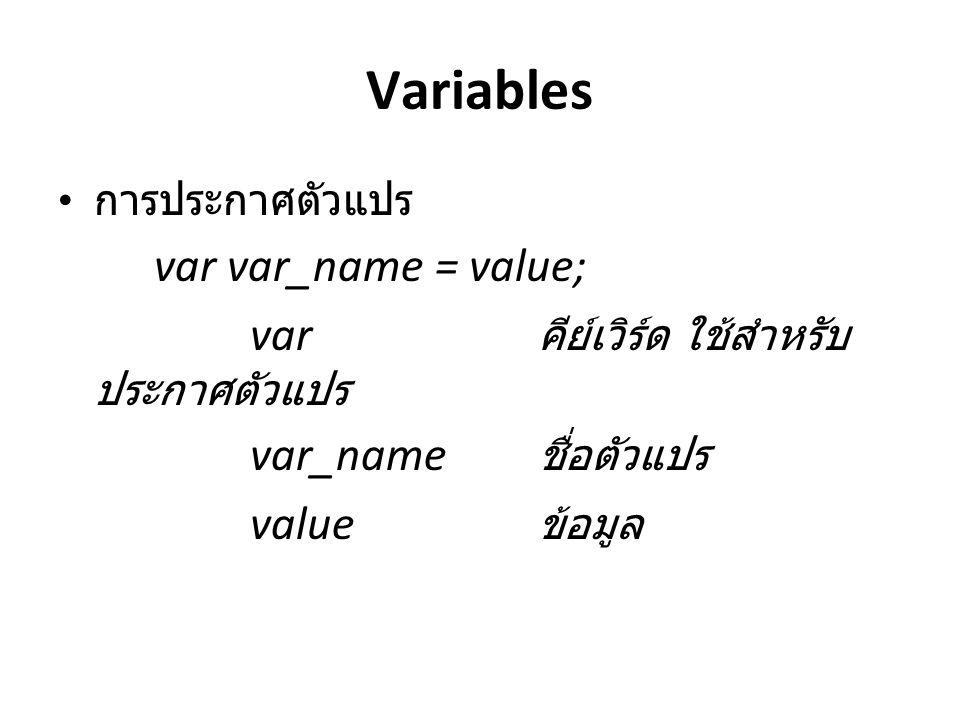Variables การประกาศตัวแปร var var_name = value; var คีย์เวิร์ด ใช้สำหรับ ประกาศตัวแปร var_name ชื่อตัวแปร value ข้อมูล