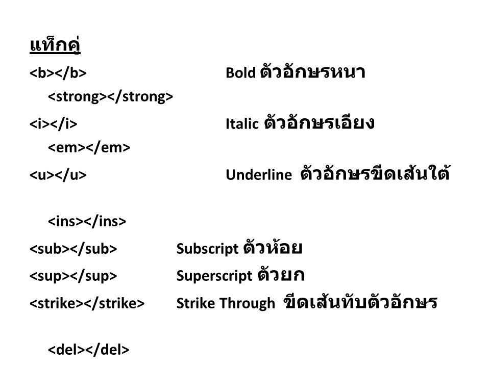 แท็กคู่ Bold ตัวอักษรหนา Italic ตัวอักษรเอียง Underline ตัวอักษรขีดเส้นใต้ Subscript ตัวห้อย Superscript ตัวยก Strike Through ขีดเส้นทับตัวอักษร