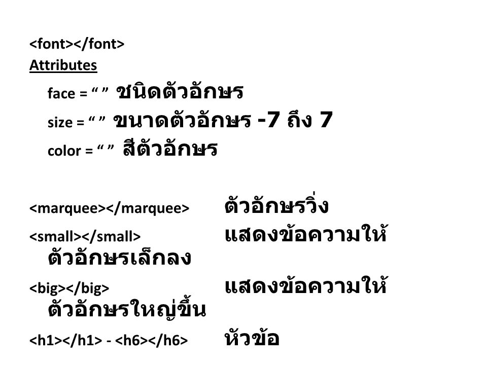 Attributes face = ชนิดตัวอักษร size = ขนาดตัวอักษร -7 ถึง 7 color = สีตัวอักษร ตัวอักษรวิ่ง แสดงข้อความให้ ตัวอักษรเล็กลง แสดงข้อความให้ ตัวอักษรใหญ่ขึ้น - หัวข้อ