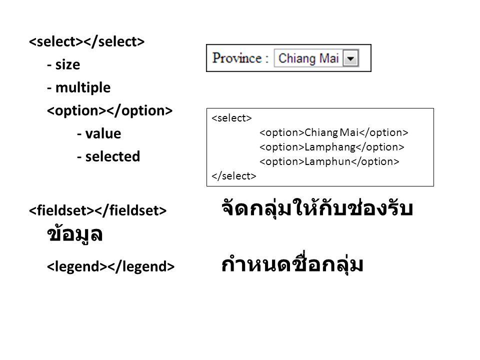 - size - multiple - value - selected จัดกลุ่มให้กับช่องรับ ข้อมูล กำหนดชื่อกลุ่ม Chiang Mai Lamphang Lamphun