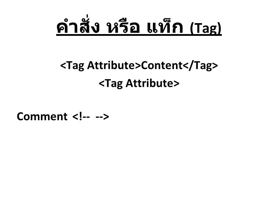 การกำหนดสีให้ลิงค์ กำหนดสีให้ลิงค์ใน tag โดยใช้ attribute –link ( สีของลิงค์ที่ยังไม่เคยคลิก ) –alink ( สีของลิงค์ขณะคลิก ) –vlink ( สีของลิงค์ที่เคยคลิกแล้ว )