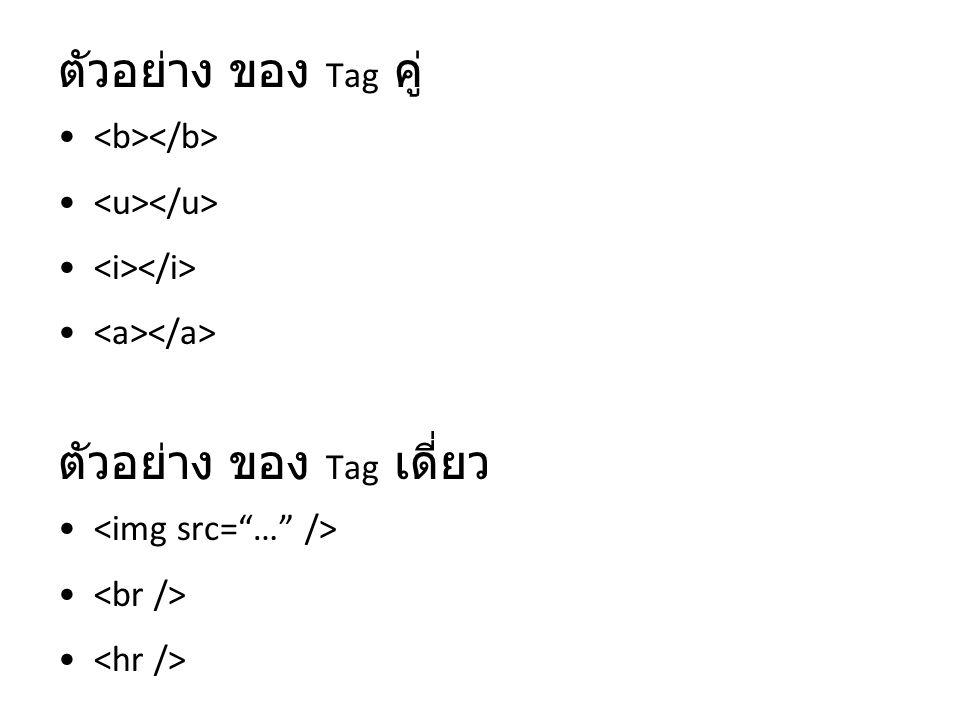 ตัวอย่าง ของ Tag คู่ ตัวอย่าง ของ Tag เดี่ยว