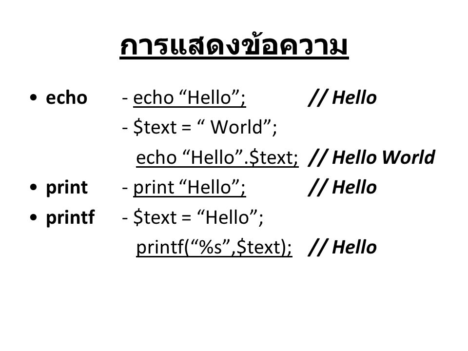 """การแสดงข้อความ echo- echo """"Hello""""; // Hello - $text = """" World""""; echo """"Hello"""".$text; // Hello World print- print """"Hello"""";// Hello printf - $text = """"Hel"""