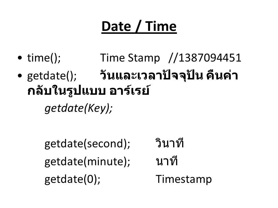 Date / Time time();Time Stamp //1387094451 getdate(); วันและเวลาปัจจุปัน คืนค่า กลับในรูปแบบ อาร์เรย์ getdate(Key); getdate(second); วินาที getdate(mi