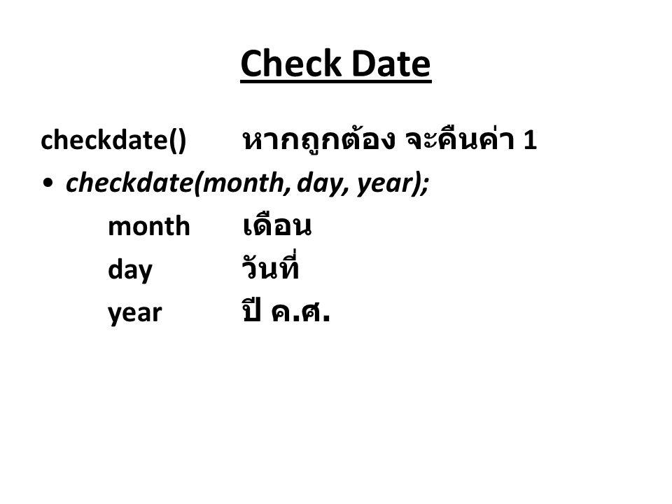 Check Date checkdate() หากถูกต้อง จะคืนค่า 1 checkdate(month, day, year); month เดือน day วันที่ year ปี ค. ศ.