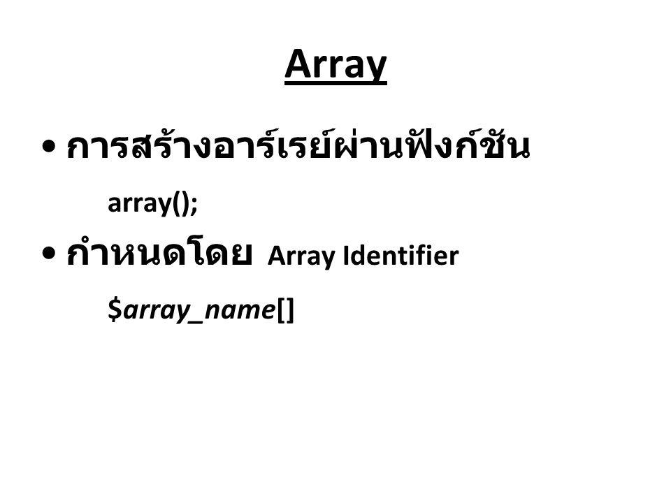 การสร้างอาร์เรย์ผ่านฟังก์ชัน array(); กำหนดโดย Array Identifier $array_name[]