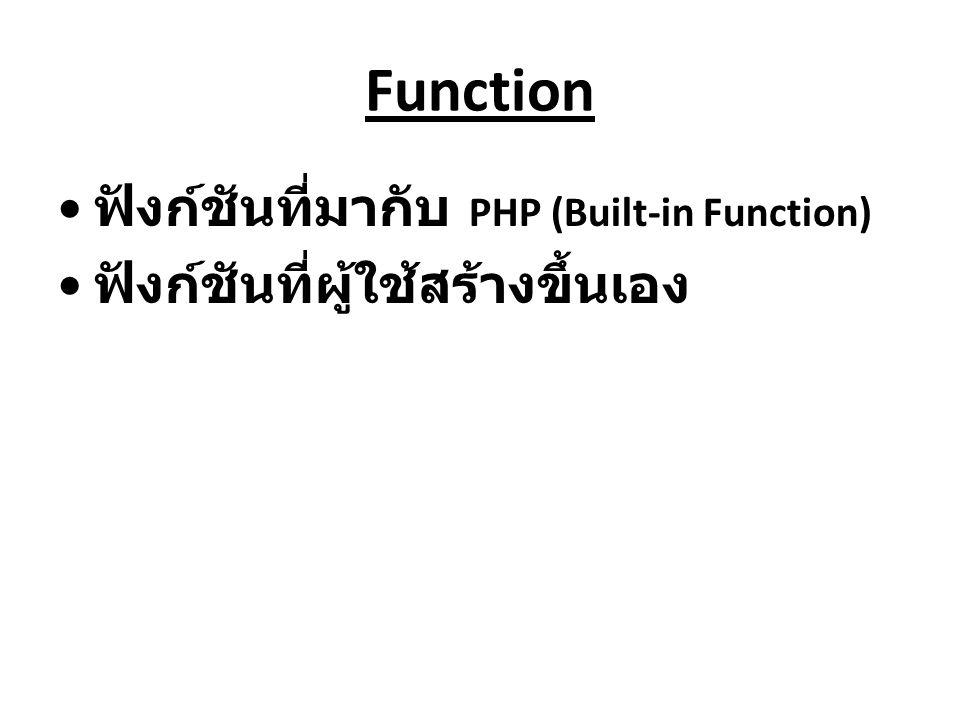 ฟังก์ชันที่มีมากับ PHP ฟังก์ชันที่เกี่ยวกับวันและเวลา ฟังก์ชันที่เกี่ยวกับการคำนวณทางด้าน คณิตศาสตร์ ฟังก์ชันที่เกี่ยวกับการจัดการกับสตริง หรือข้อความ ฟังก์ชันที่เกี่ยวกับการติดต่อกับ ฐานข้อมูลประเภทต่างๆ
