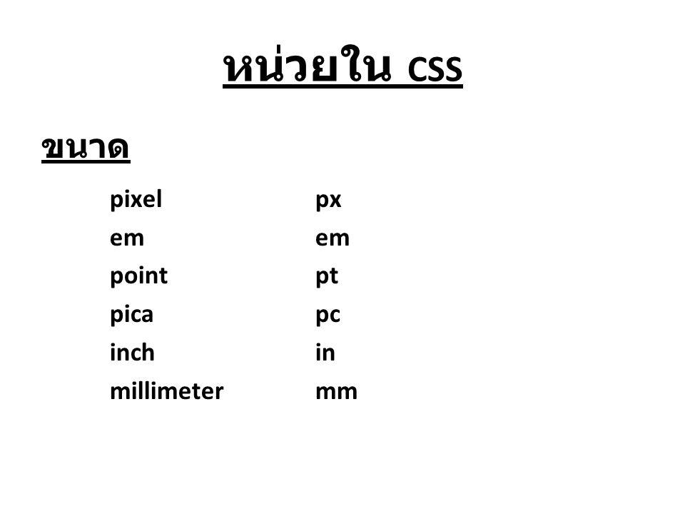 หน่วยใน CSS ขนาด pixelpxem pointpt picapc inchin millimetermm