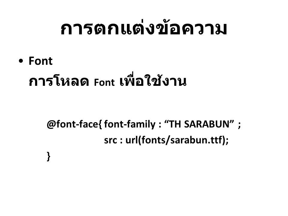 """การตกแต่งข้อความ Font การโหลด Font เพื่อใช้งาน @font-face{font-family : """"TH SARABUN"""" ; src : url(fonts/sarabun.ttf); }"""
