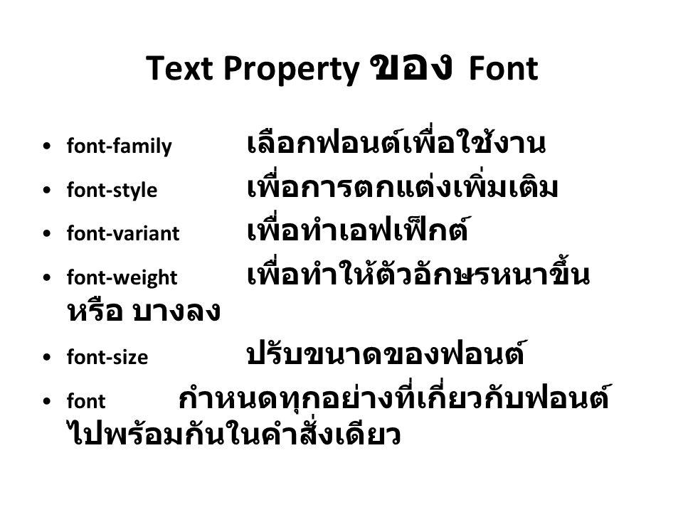 Text Property ของ Font font-family เลือกฟอนต์เพื่อใช้งาน font-style เพื่อการตกแต่งเพิ่มเติม font-variant เพื่อทำเอฟเฟ็กต์ font-weight เพื่อทำให้ตัวอัก