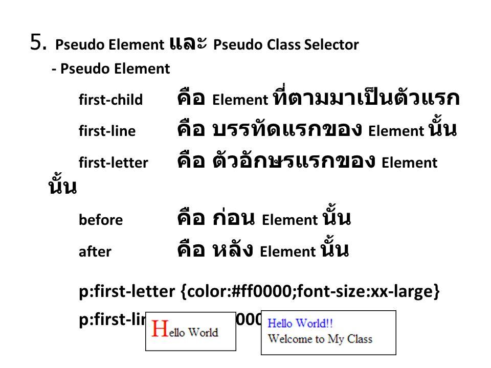 5. Pseudo Element และ Pseudo Class Selector - Pseudo Element first-child คือ Element ที่ตามมาเป็นตัวแรก first-line คือ บรรทัดแรกของ Element นั้น first