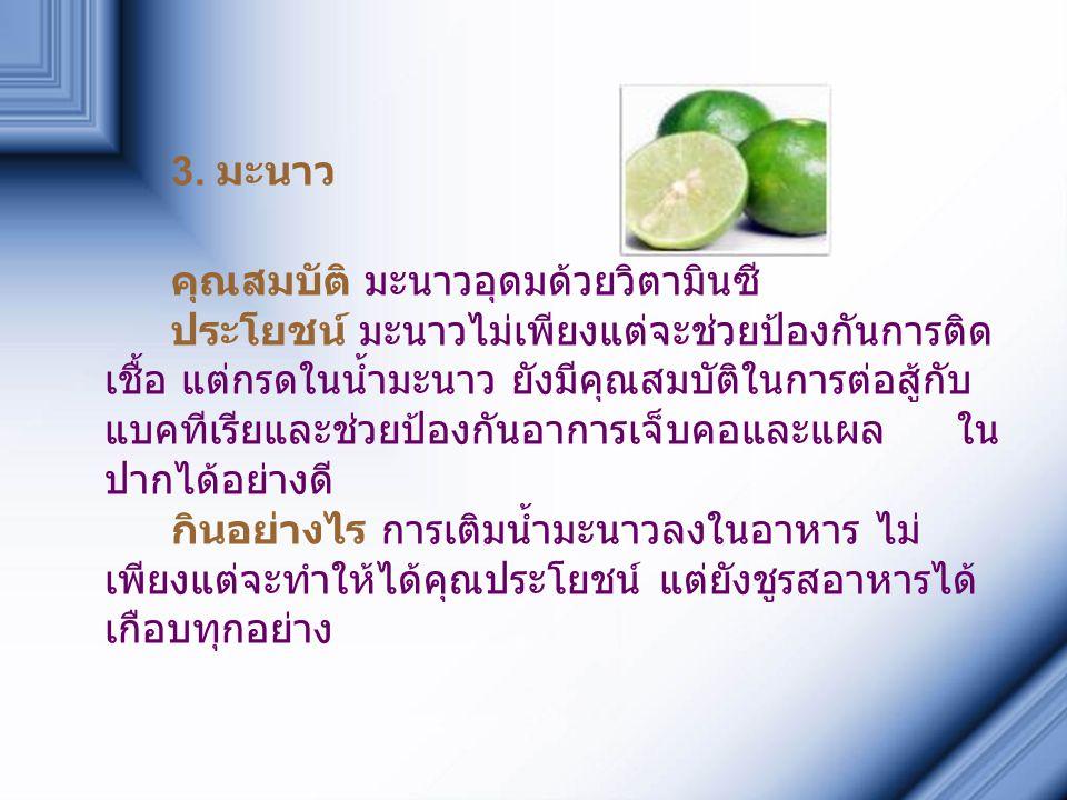 3. มะนาว คุณสมบัติ มะนาวอุดมด้วยวิตามินซี ประโยชน์ มะนาวไม่เพียงแต่จะช่วยป้องกันการติด เชื้อ แต่กรดในน้ำมะนาว ยังมีคุณสมบัติในการต่อสู้กับ แบคทีเรียแล