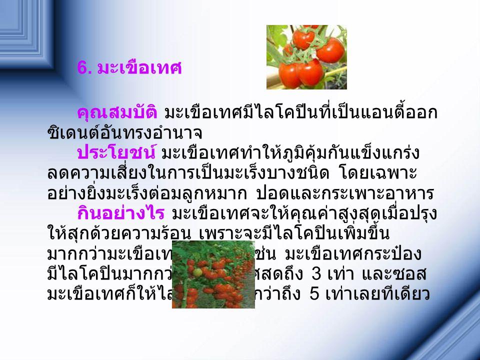 จัดทำโดย นางสาวศรัญญา ตัวลือ ปวส.2 ขอขอบคุณ http://www.horapa.com/content.php?Catego ry=Healthy&No=577