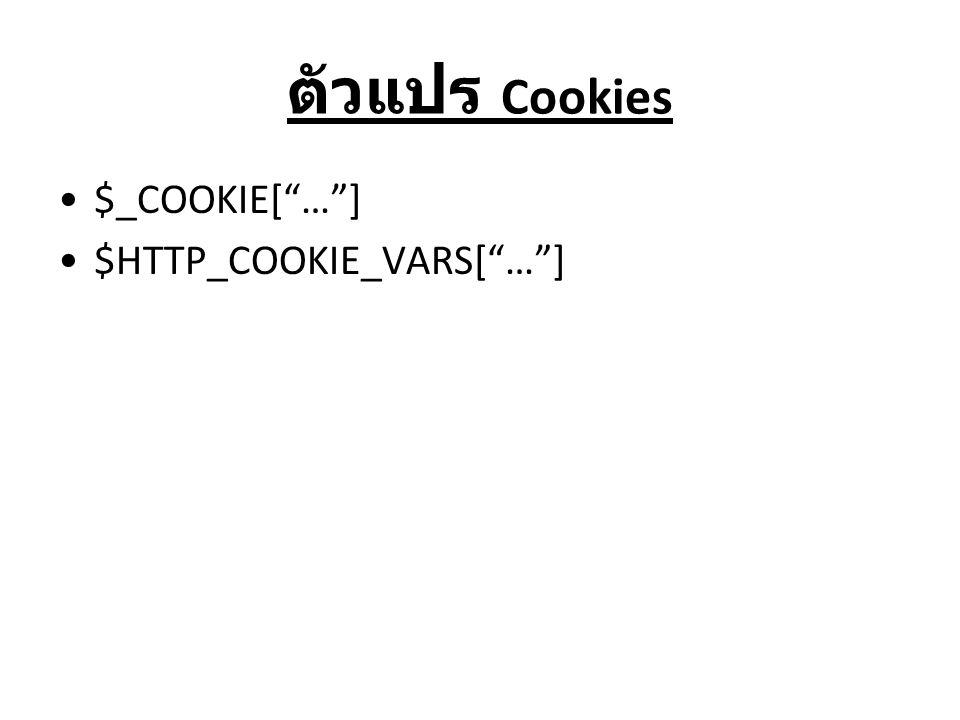 การสร้างคุกกี้ setcookie(name,value,time); name ชื่อคุกกี้ value ค่าของคุกกี้ time เวลาของคุกกี้ ( วินาที ) setcookie( customername , kittipong , time()+3600);