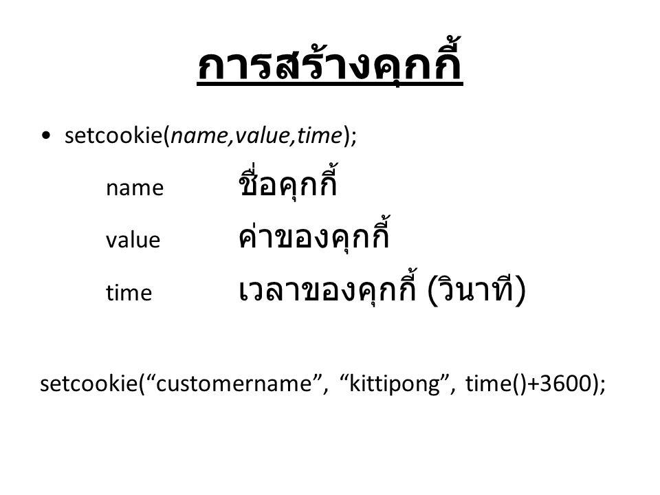 การลบคุกกี้ setcookie(CookieName); setcookie(CookieName, ); setcookie(CookieName, , -Time); setcookie(CookieName, FALSE); setcookie( customername ); setcookie( customername , ); setcookie( customername , ,time()-1200); setcookie( customername , FALSE);