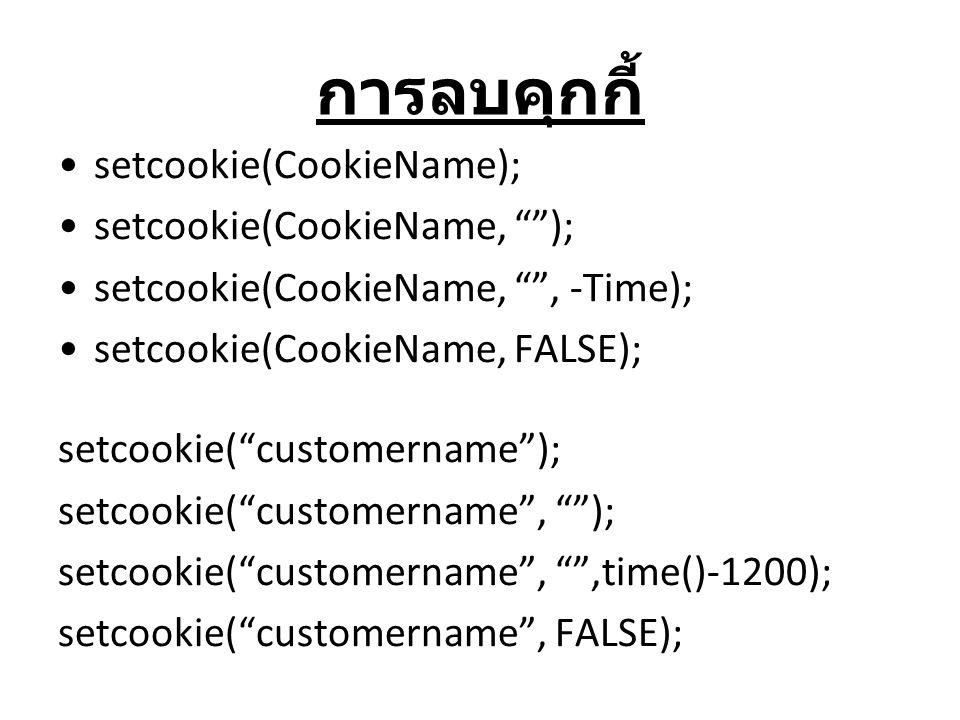เซสชั่น Session คล้ายกับ Cookie แต่จัดเก็บอยู่บน เครื่องเซิร์ฟเวอร์ มี Session ID ที่ไม่เหมือนกันของแต่ละ โปรแกรมบราวเซอร์ การหมดอายุของ Session จะเกิดจาก การปิดหน้าต่างบราวเซอร์หรือ ล้าง / ทำลาย ตัวแปร Session