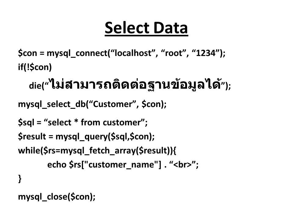 "Select Data $con = mysql_connect(""localhost"", ""root"", ""1234""); if(!$con) die("" ไม่สามารถติดต่อฐานข้อมูลได้ ""); mysql_select_db(""Customer"", $con); $sql"