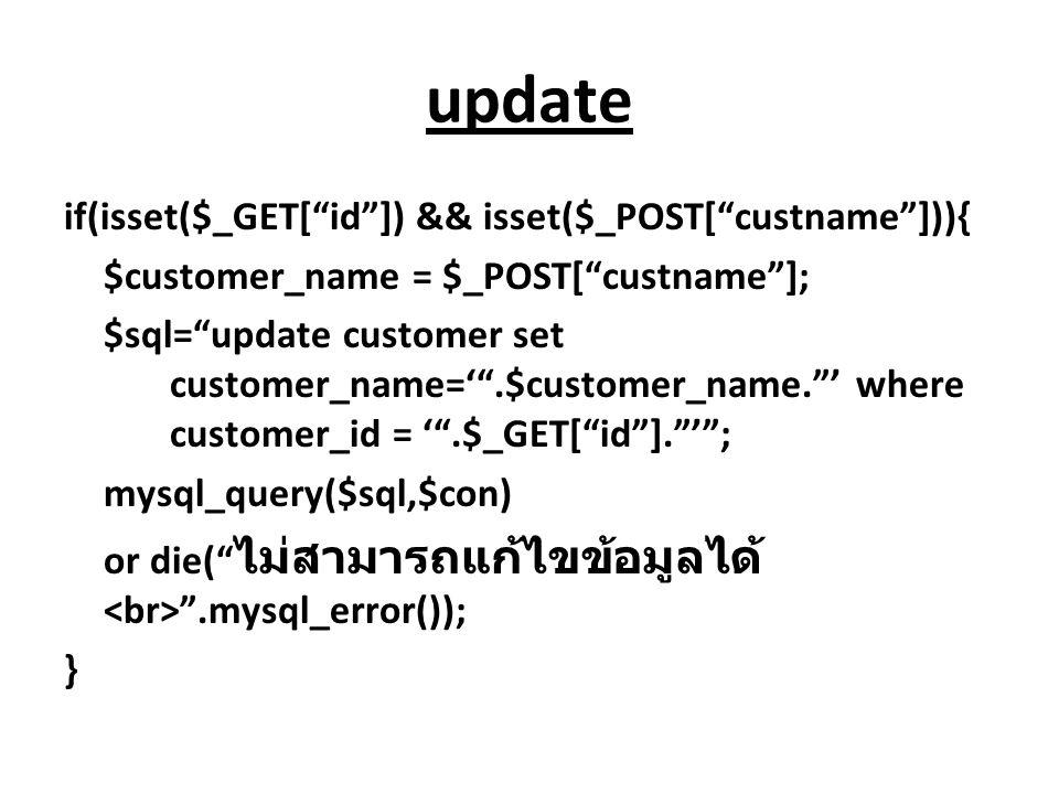 "update if(isset($_GET[""id""]) && isset($_POST[""custname""])){ $customer_name = $_POST[""custname""]; $sql=""update customer set customer_name='"".$customer_"