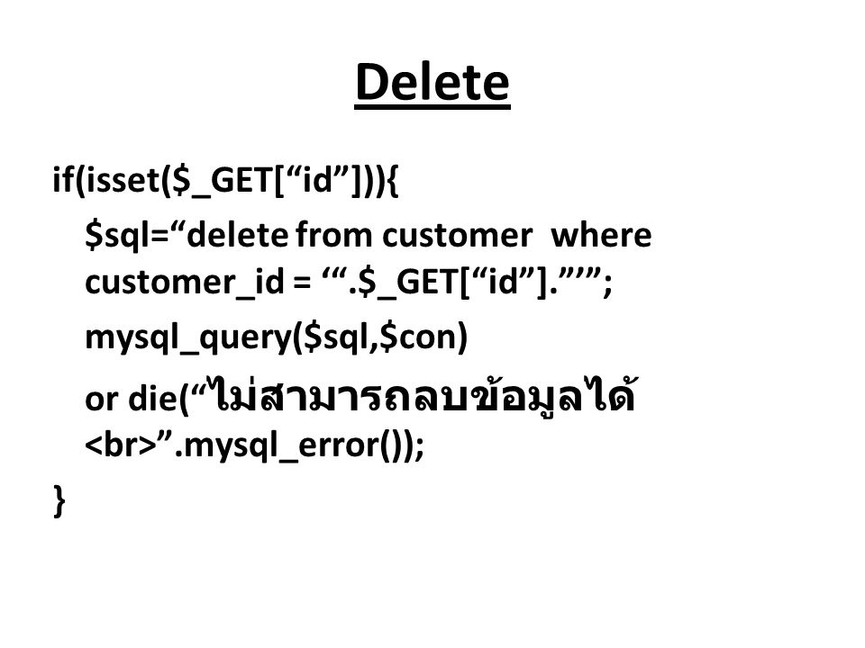 "Delete if(isset($_GET[""id""])){ $sql=""delete from customer where customer_id = '"".$_GET[""id""].""'""; mysql_query($sql,$con) or die("" ไม่สามารถลบข้อมูลได้"