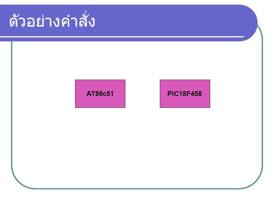 ตัวอย่างคำสั่ง AT89c51PIC18F458