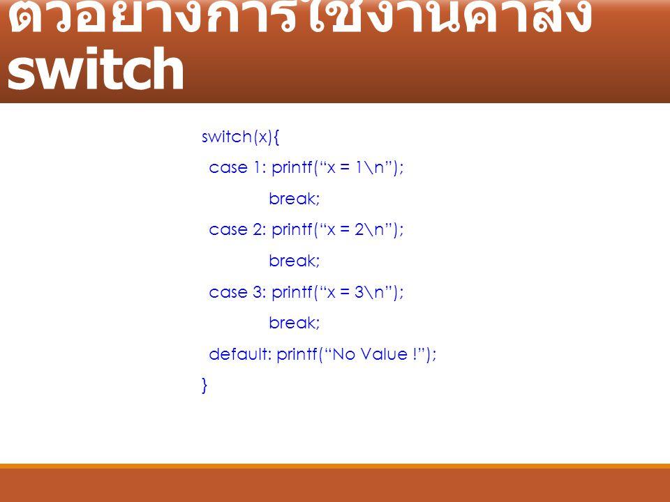 """ตัวอย่างการใช้งานคำสั่ง switch switch(x){ case 1: printf(""""x = 1\n""""); break; case 2: printf(""""x = 2\n""""); break; case 3: printf(""""x = 3\n""""); break; defaul"""