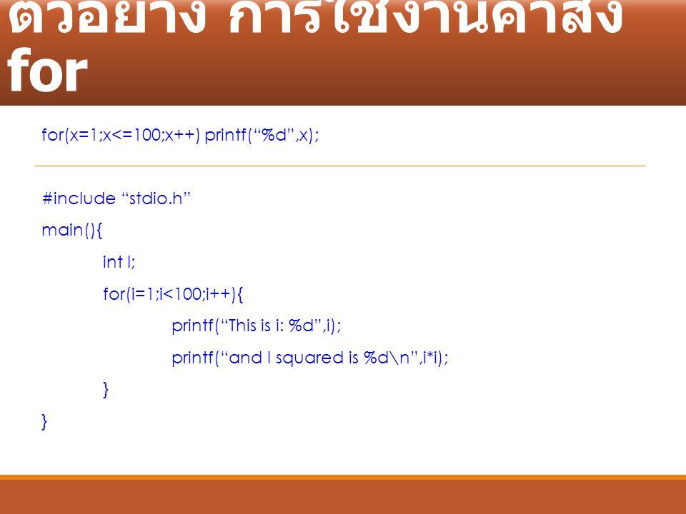 """ตัวอย่าง การใช้งานคำสั่ง for for(x=1;x<=100;x++) printf(""""%d"""",x); #include """"stdio.h"""" main(){ int I; for(i=1;i<100;i++){ printf(""""This is i: %d"""",i); prin"""