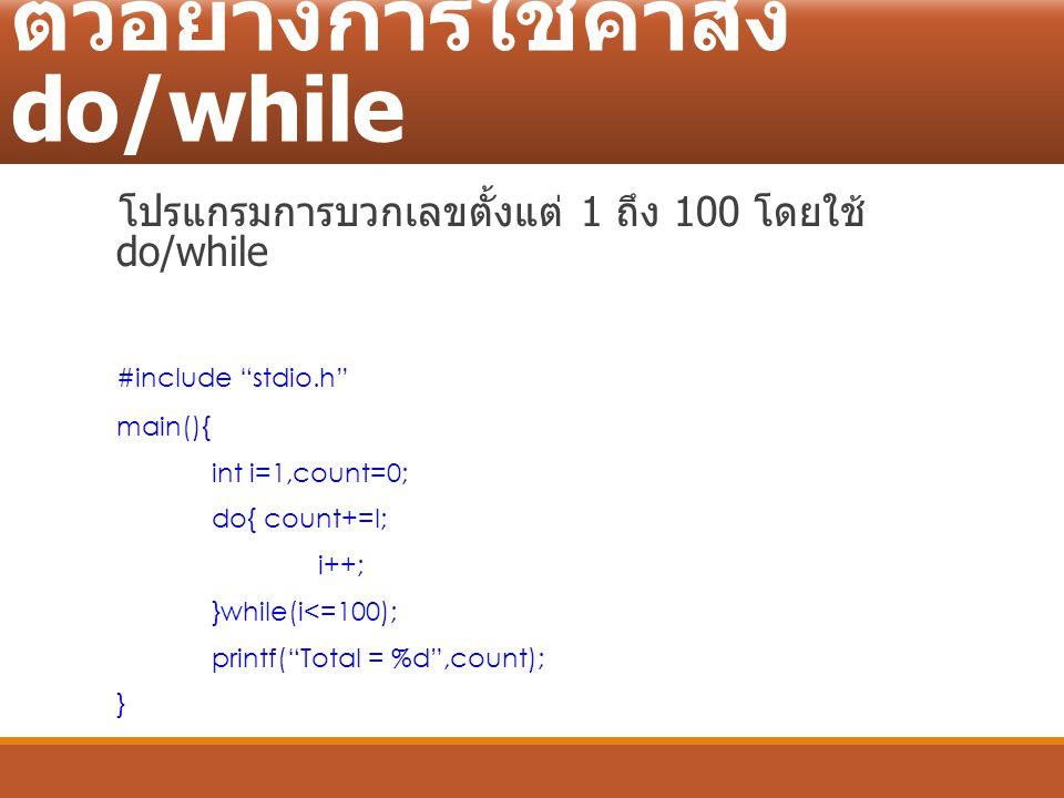 """ตัวอย่างการใช้คำสั่ง do/while โปรแกรมการบวกเลขตั้งแต่ 1 ถึง 100 โดยใช้ do/while #include """"stdio.h"""" main(){ int i=1,count=0; do{ count+=I; i++; }while("""